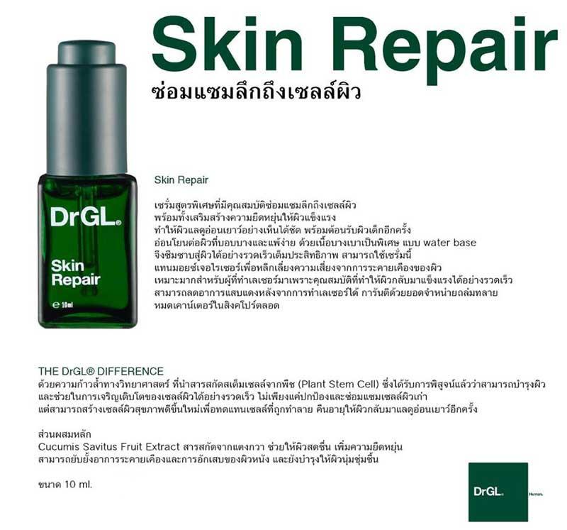 02 DrGL Skin Repair 10 ml
