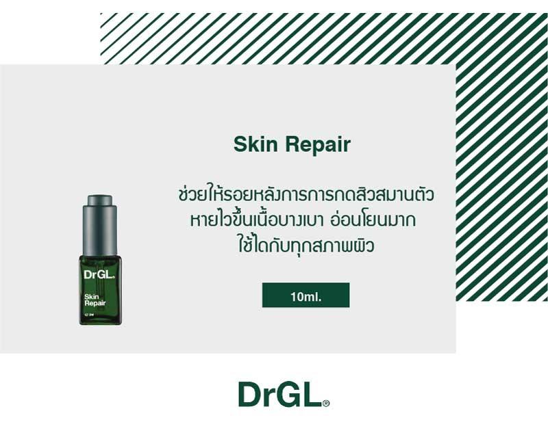 03 DrGL Skin Repair 10 ml