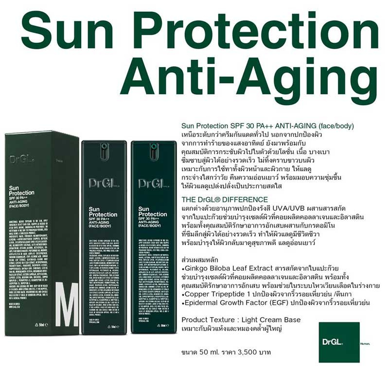 02 DrGL Sun protection Anti-Aging SPF30 50 ml