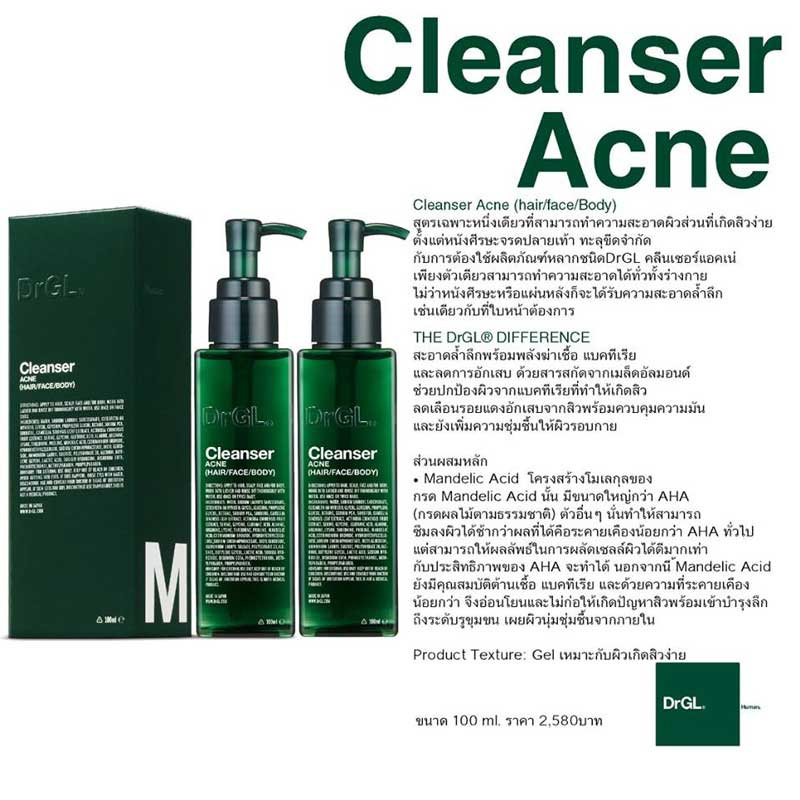 02 DrGL Cleanser Acne 100 ml