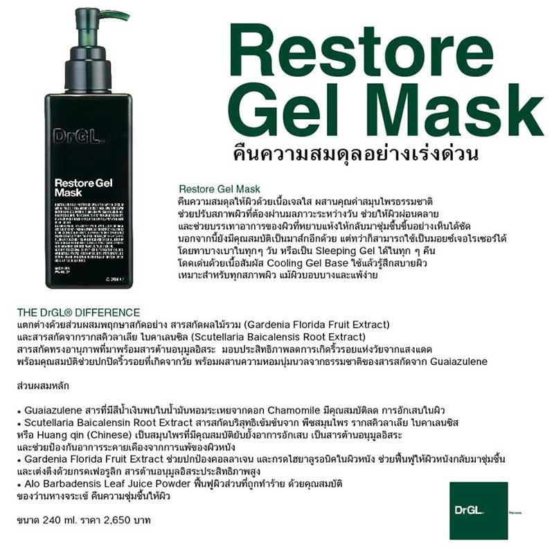 02 DrGL Restore Gel Mask 240 ml