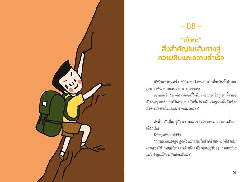 หนังสือ เข็นฝันขึ้นภูเขา 01