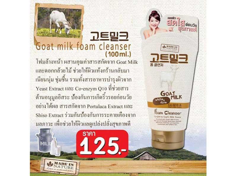 01 Made In Nature โฟมล้างหน้า Goat Milk White & Firm 100 มล.