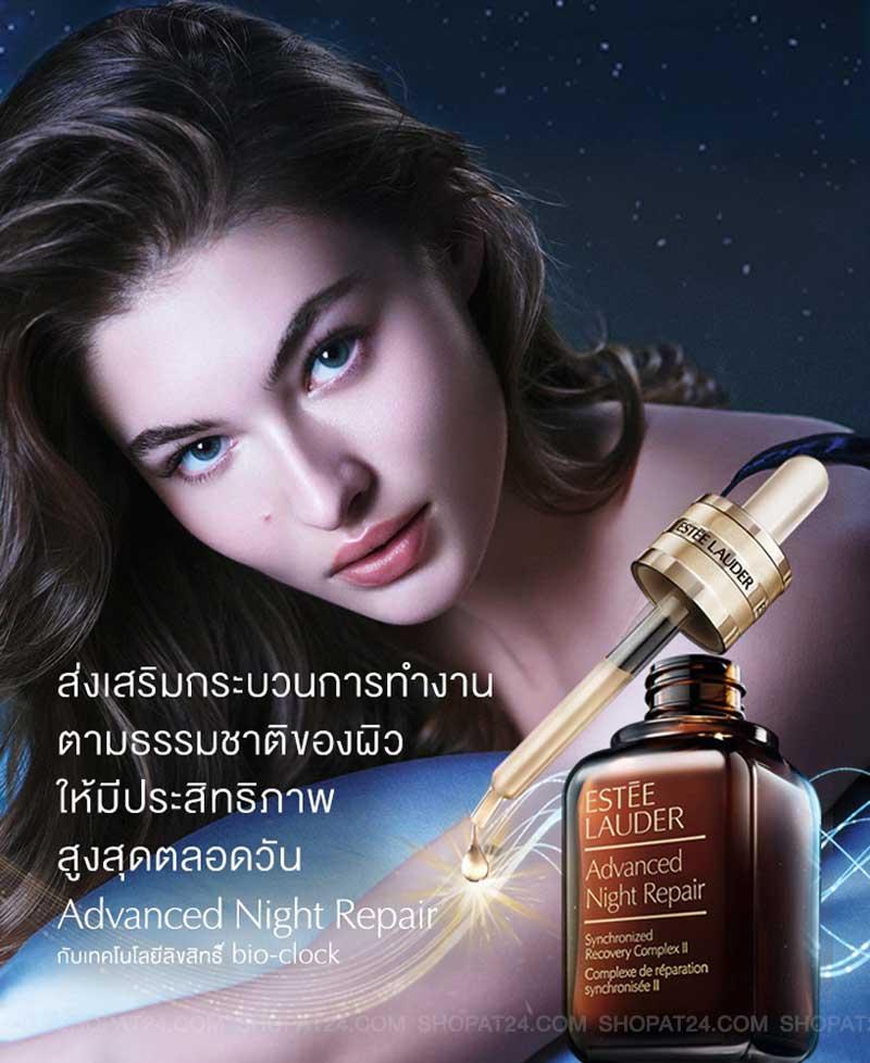 Estee Lauder Advanced Night Repair 50 ml