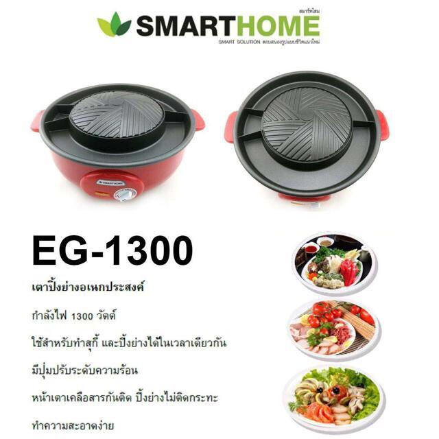 SmartHome เตาปิ้งย่าง รุ่น SM-EG1300