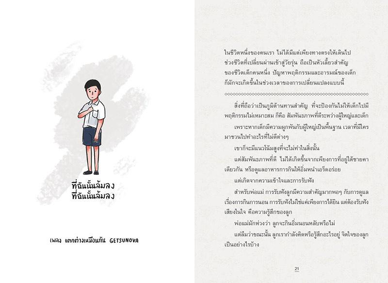 หนังสือ เข็นเด็กขึ้นภูเขา ตอน บาดแผลของวัยว้าวุ่น 06