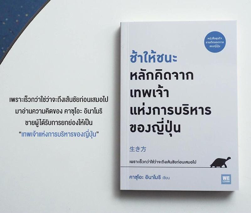 หนังสือ ช้าให้ชนะ หลักคิดจากเทพเจ้าแห่งการบริหารของญี่ปุ่น