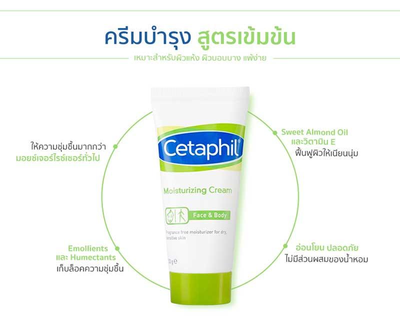 02 Cetaphil ครีมบำรุงผิว Moisturizing Cream 50 กรัม