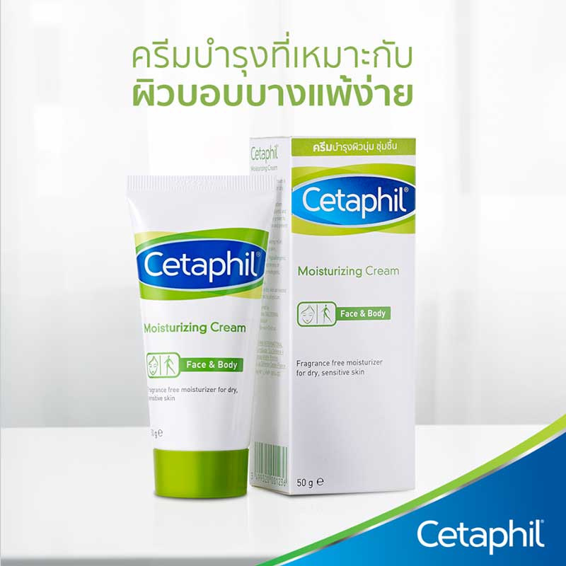 03 Cetaphil ครีมบำรุงผิว Moisturizing Cream 50 กรัม