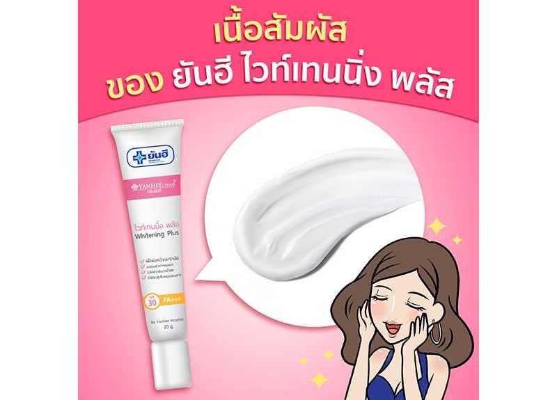 04 Yanhee ครีมบำรุงผิวหน้า Whitening Plus Cream 20 กรัม