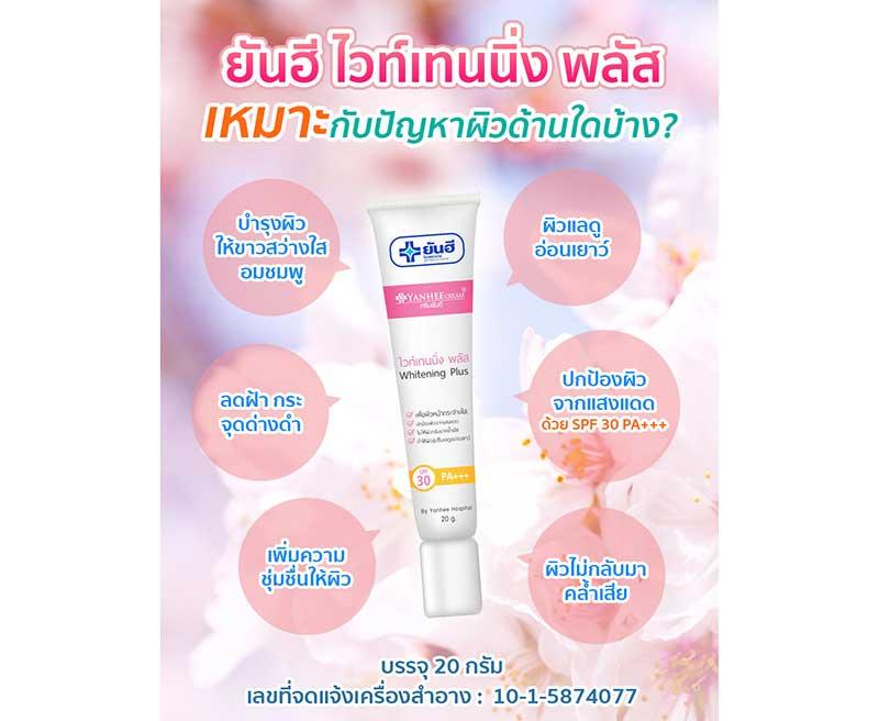 05 Yanhee ครีมบำรุงผิวหน้า Whitening Plus Cream 20 กรัม