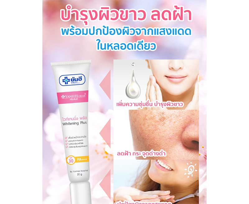 06 Yanhee ครีมบำรุงผิวหน้า Whitening Plus Cream 20 กรัม