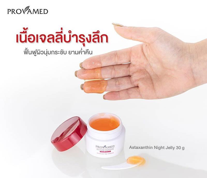 03 Provamed Astaxanthin Night Jelly 30 g