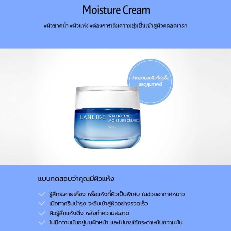 02 Laneige Water Bank Moisture Cream EX 50 ml