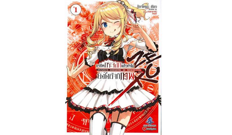 อาชีพกระจอกแล้วทำไมยังไงข้าก็เทพ เล่ม 2 Arifureta Shokugyou de Sekai Saikyou (LN) 01