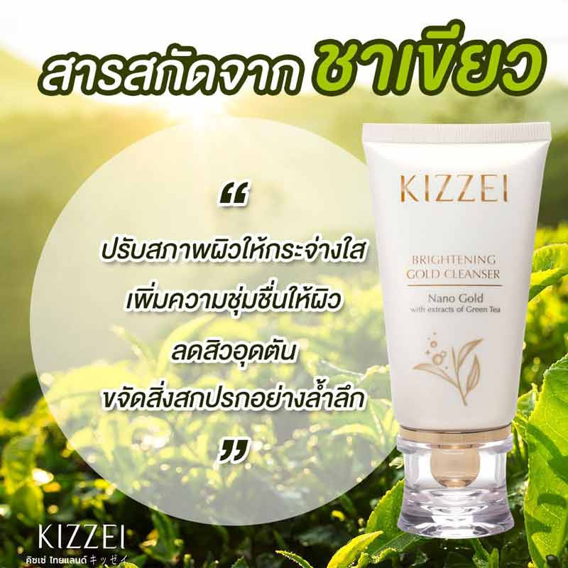 02 Kizzei โฟมล้างหน้า Brightening Gold Cleanser 60 กรัม