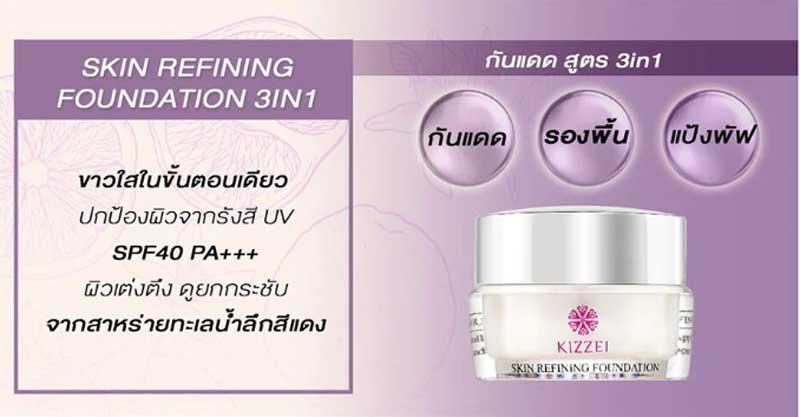 02 Kizzei รองพื้น Skin Refining Treatment 5 กรัม เบอร์ 01