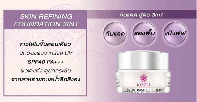 02 Kizzei รองพื้น Skin Refining Treatment 5 กรัม เบอร์ 02