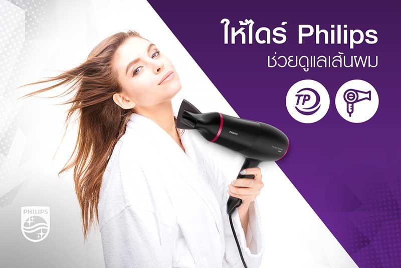 02 Philips ไดร์เป่าผม 1600 วัตต์ รุ่น BHD029/00