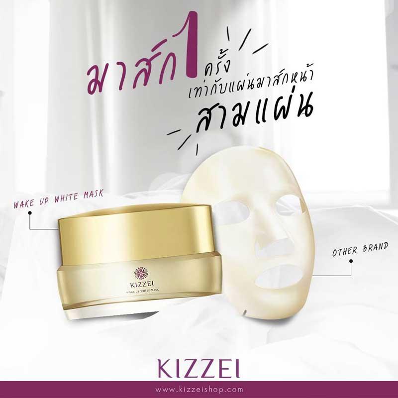 03 Kizzei มาสก์บำรุงผิวหน้า Wake Up White Mask 15 กรัม
