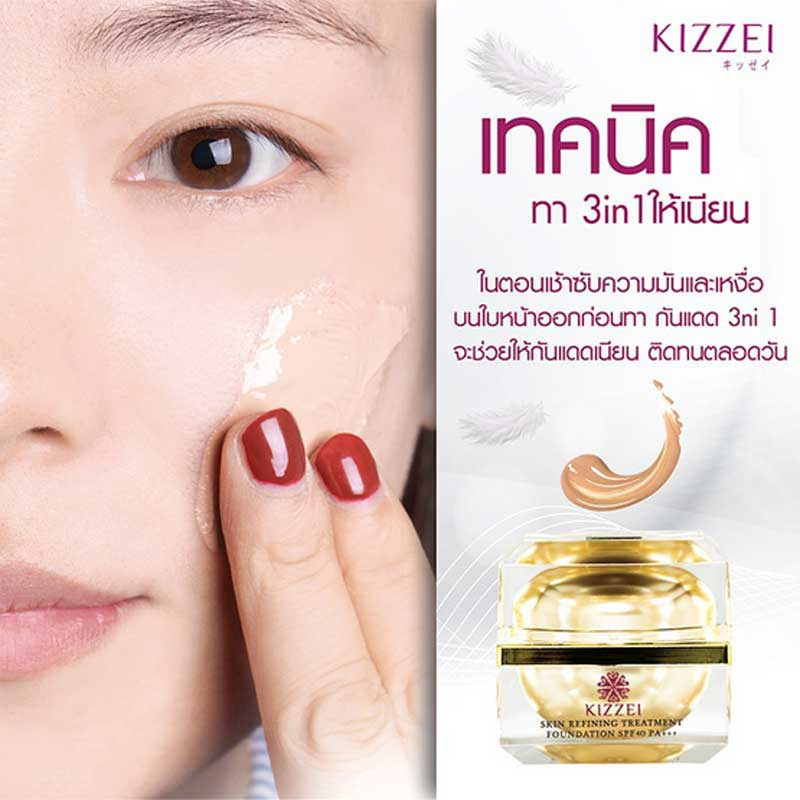 03 Kizzei รองพื้น Skin Refining Treatment foundation 15 กรัม