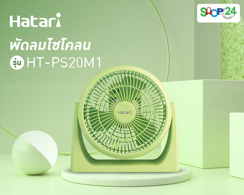 พัดลม Hatari  รุ่นไซโคลน HT-PS20M1 ขนาดกะทัดรัด  เย็นจัดได้ใจ