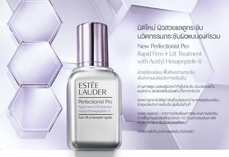 01 Estee Lauder Perfection Pro Rapid Firm + Lift 50 ml