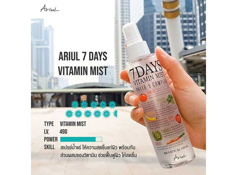 01 Ariul สเปรย์น้ำแร่ 7 Days Vitamin Mist 150 มล.