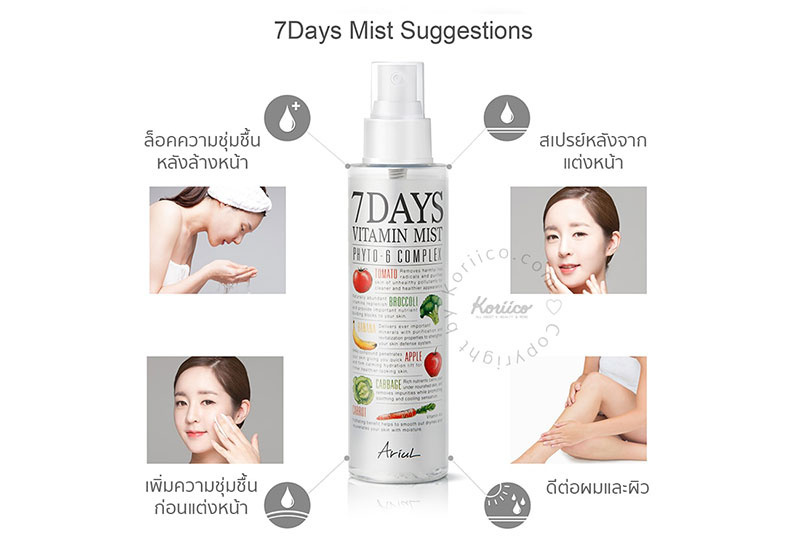 03 Ariul สเปรย์น้ำแร่ 7 Days Vitamin Mist 150 มล.