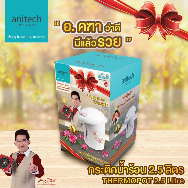 Anitech กระติกน้ำร้อน 5มหามงคล รุ่น AP/750-01