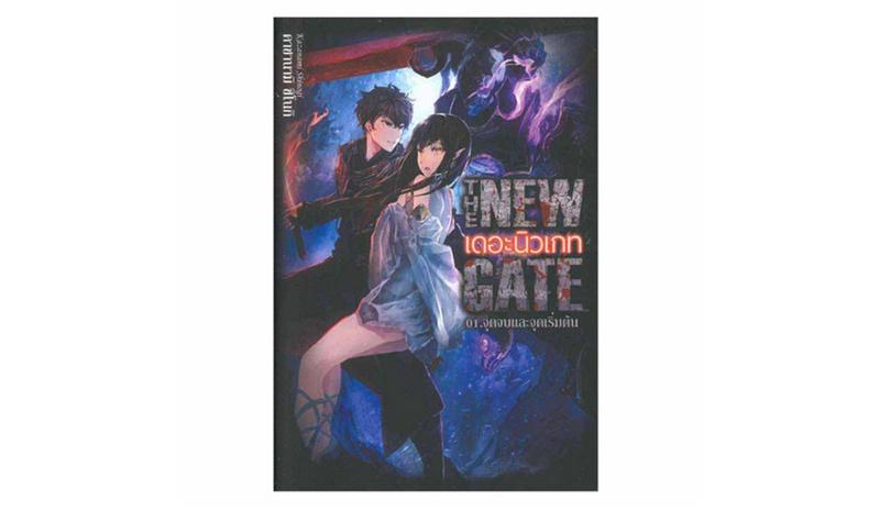 The New Gate เดอะนิวเกท 1 (Mg) - ปกอ่อน 01