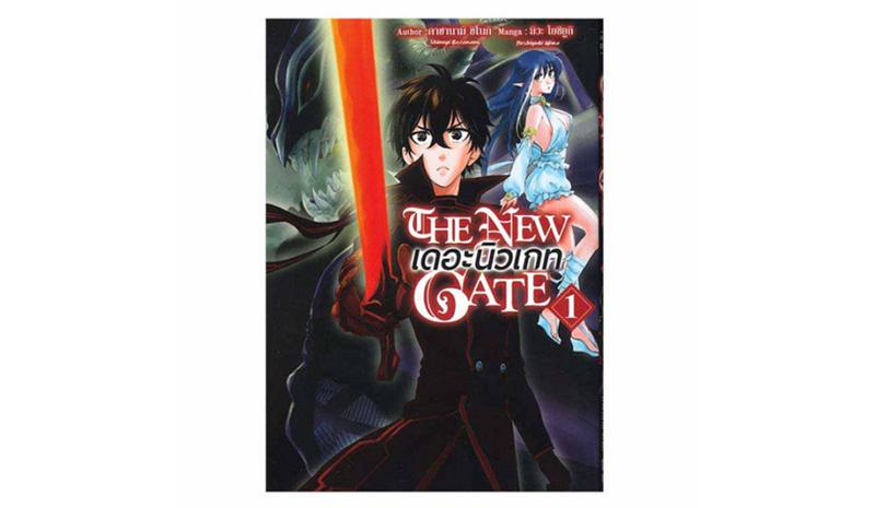 The New Gate เดอะนิวเกท 1 (Mg) - ปกอ่อน 02