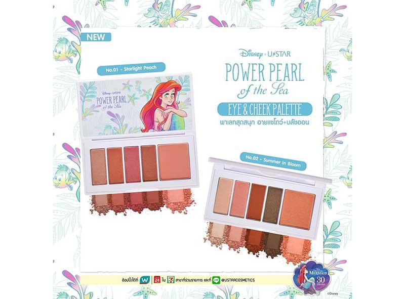 01 USTAR Power Pearl Of The Sea Palatte #01 Starlight Peach