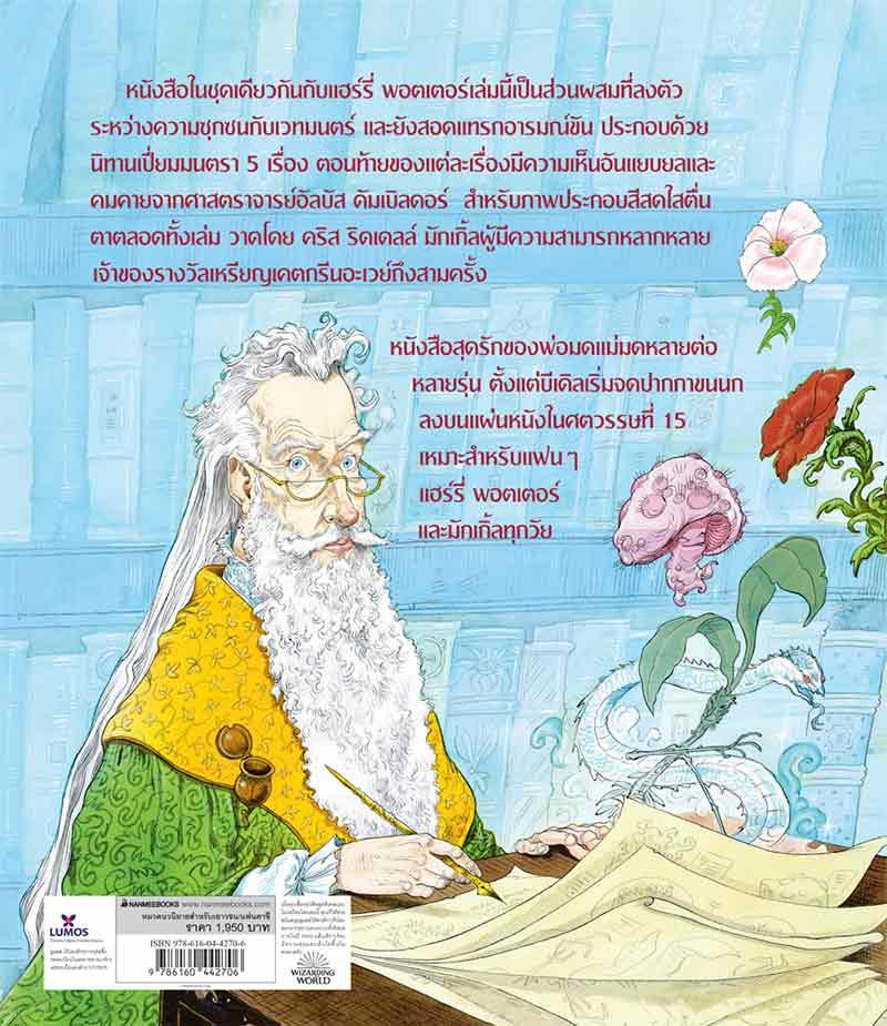 นิทานของบีเดิลยอดกวี ฉบับภาพประกอบ 4 สี (Co-Print) 01