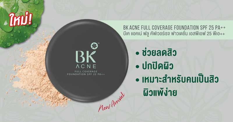 03 BK Acne แป้งพัฟผสมรองพื้น Full Coverage SPF25 PA++ 10 กรัม #Honey