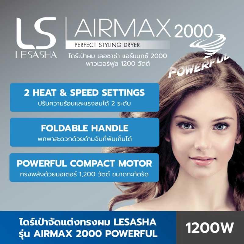 02 Lesasha ไดร์เป่าผม Airmax 2000 1200W รุ่น LS0837