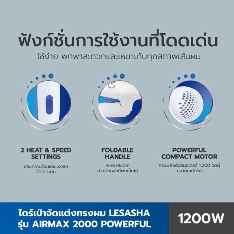 03 Lesasha ไดร์เป่าผม Airmax 2000 1200W รุ่น LS0837