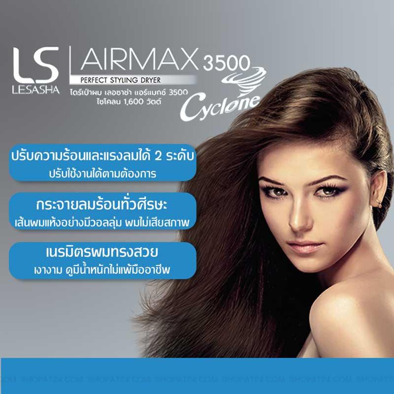 Lesasha ไดร์เป่าผม Airmax 3500 Cyclone 1600W รุ่น LS0842