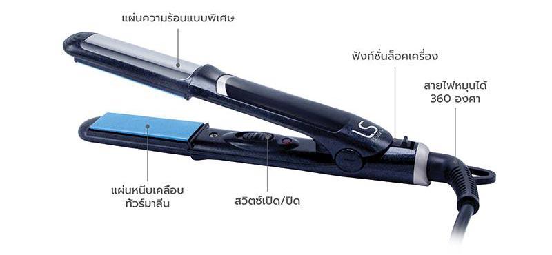 03 LESASHA เครื่องหนีบผม Mini Straight & Curl Styler รุ่น LS1156
