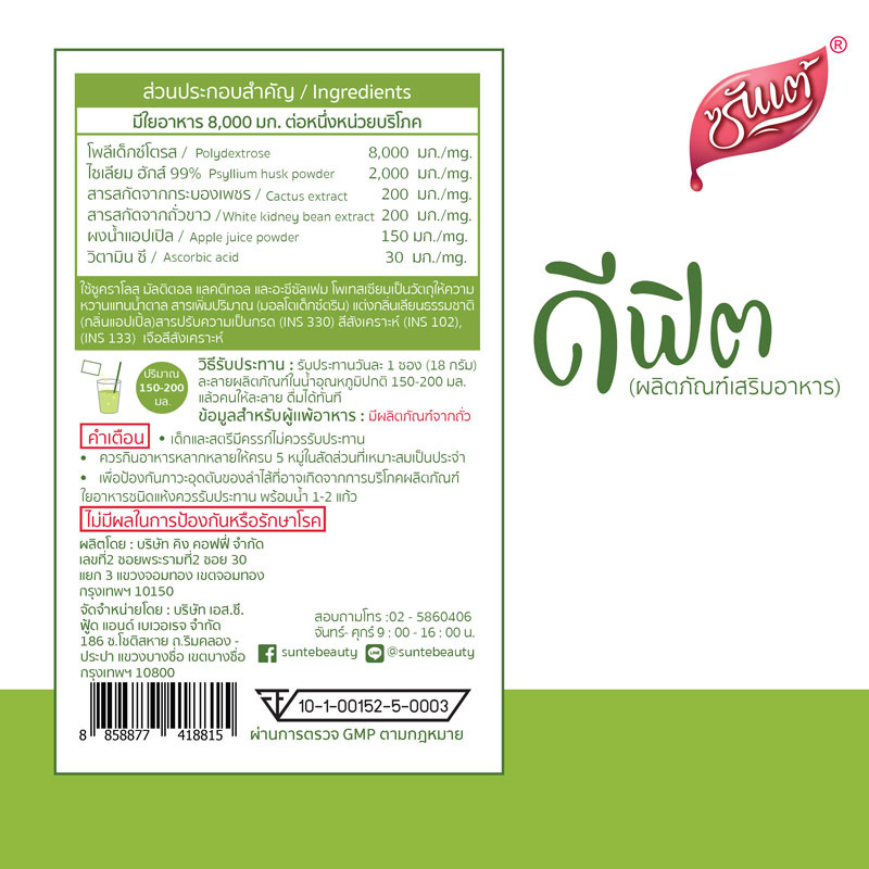Sunte Defit Fiber 8000 mg 4 sachets 3 boxes