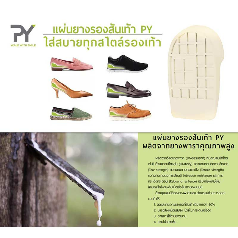PY Rubber Heel Pads Size S