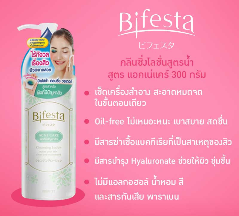 02 Bifesta Cleansing Lotion Acne (Refill) 270 ml