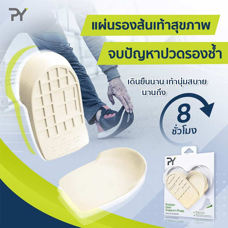 PY Rubber Heel Pads Size L 2 pair