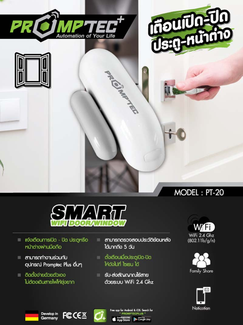 Promptec Wifi Door /Window Sensor รุ่น PT-20