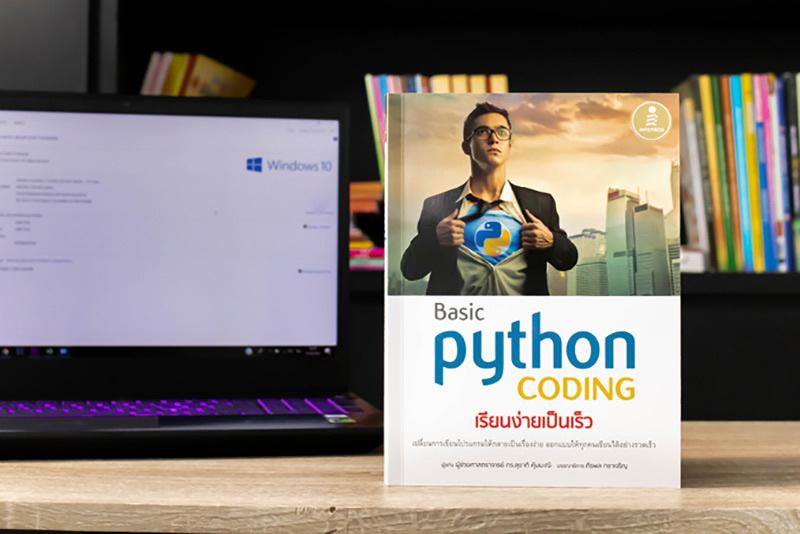 หนังสือ Basic Python coding เรียนง่ายเป็นเร็ว 01