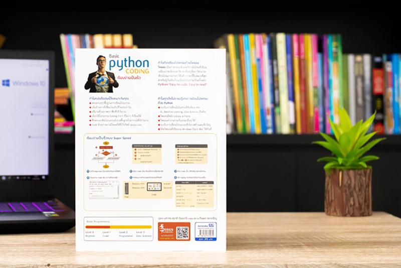 หนังสือ Basic Python coding เรียนง่ายเป็นเร็ว 07