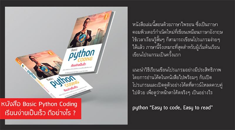 หนังสือ Basic Python coding เรียนง่ายเป็นเร็ว 14