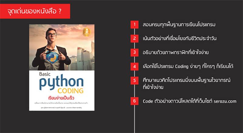 หนังสือ Basic Python coding เรียนง่ายเป็นเร็ว 15