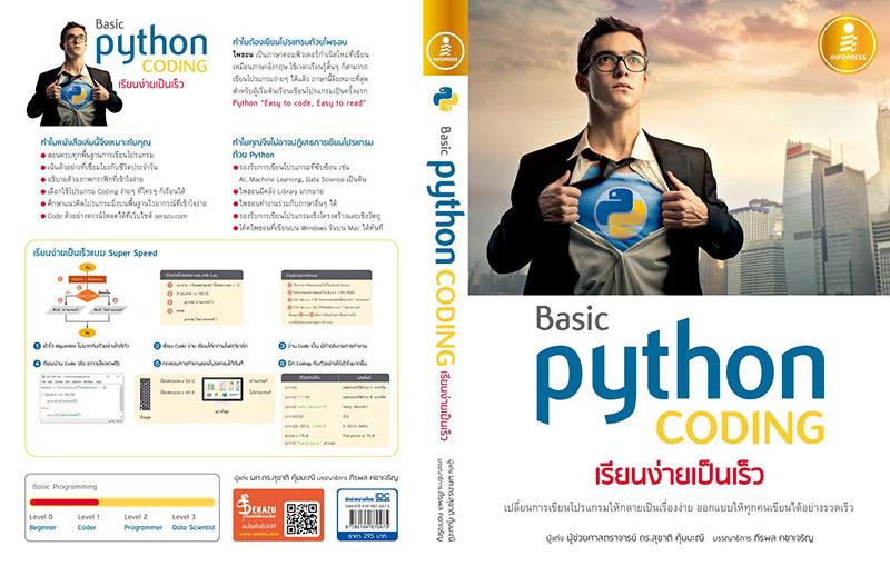 หนังสือ Basic Python coding เรียนง่ายเป็นเร็ว 17
