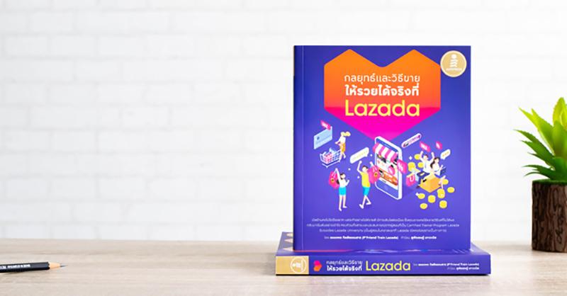 หนังสือ กลยุทธ์และวิธีขาย ให้รวยได้จริงที่ Lazada 01